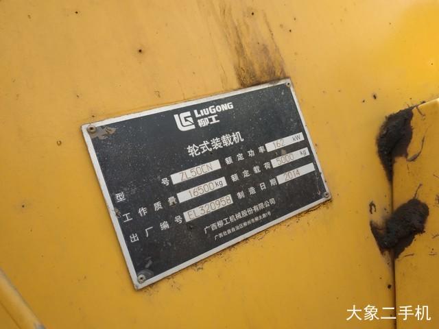 柳工 ZL50CN 装载机