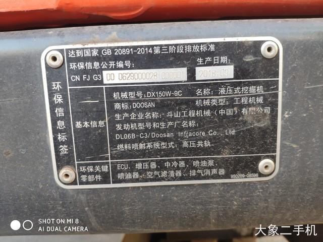 斗山 DX150W-9C 挖掘机